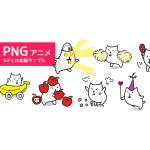 滑らかに動く!PNGアニメーション