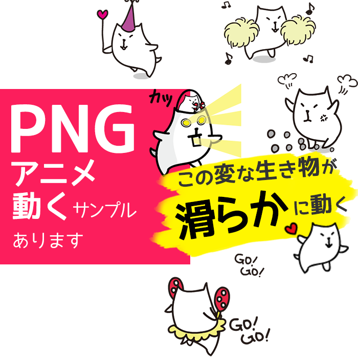 PNGアニメーション