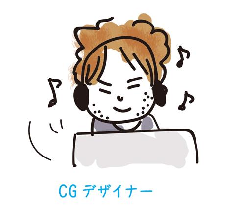 CGデザイナー