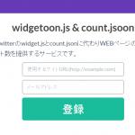twitterの件数が取得できなくなった!新しいcount.jsoonの使い方