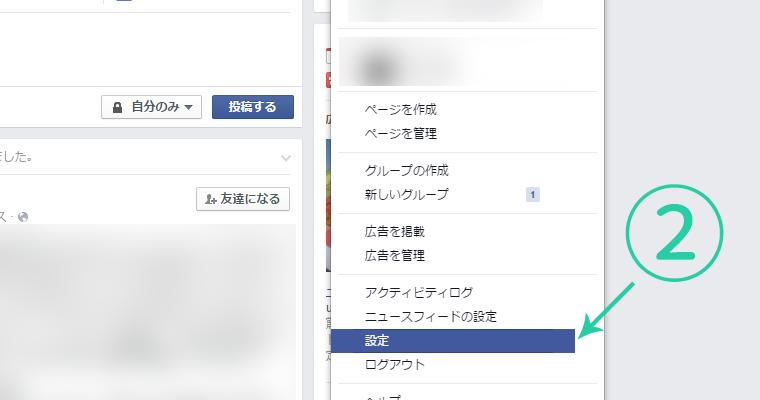 Facebookのソーシャル広告の設定