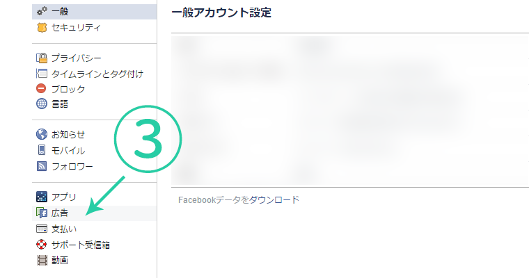 Facebookのソーシャル広告