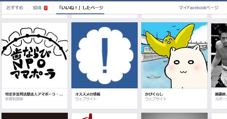 FBページへのイイネを取り消します