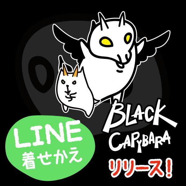bnr_fb_black_kapibara