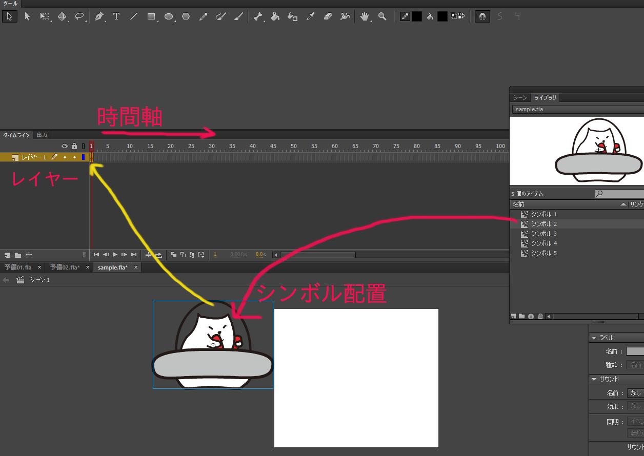LINE動くスタンプ作り方11