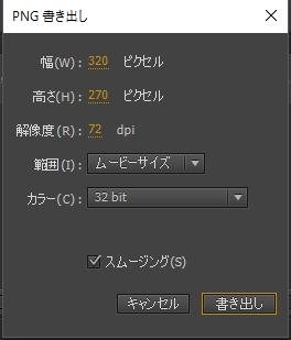 LINE動くスタンプ作り方16