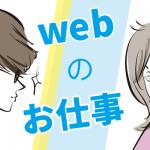 Webの仕事リサーチ!リモートワーク可能?お給料は?