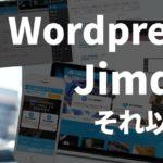 【比較】Jimdoとwordpress と普通のHTMLってどう違うの?メリットデメリットは?