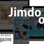 【比較】JimdoとWixのホームページはどっちがいい?実際の制作サイトを見ながら確認してみよう!