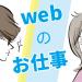 【2018年】Webの仕事リサーチ!リモートワーク可能?お給料は?