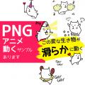 PNGアニメーションをたくさん作ってみた